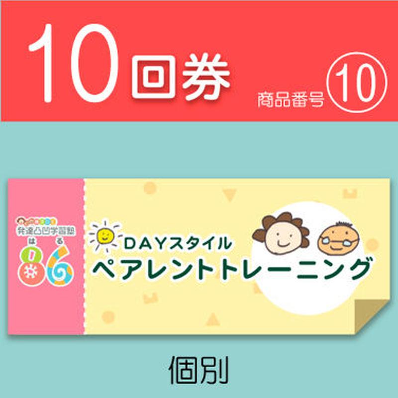【10回券】DAYスタイル ペアレントトレーニング(個別)