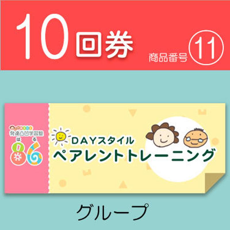 【10回券】DAYスタイル ペアレントトレーニング(グループ)