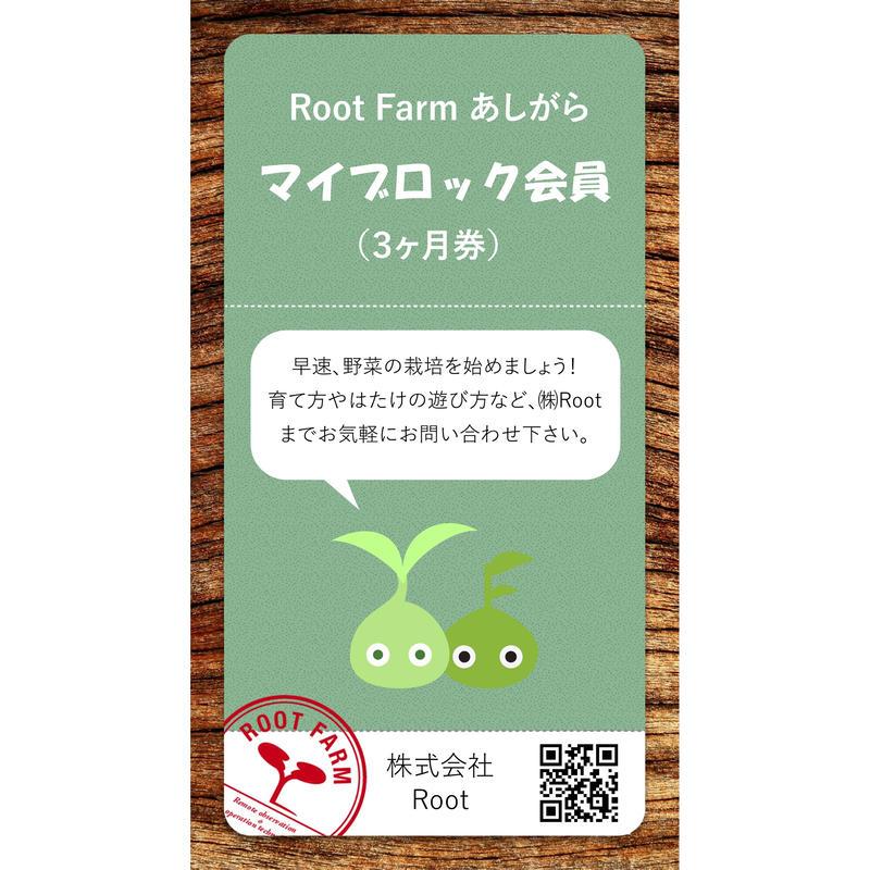 Root Farmあしがら マイブロック会員券(3ヵ月)