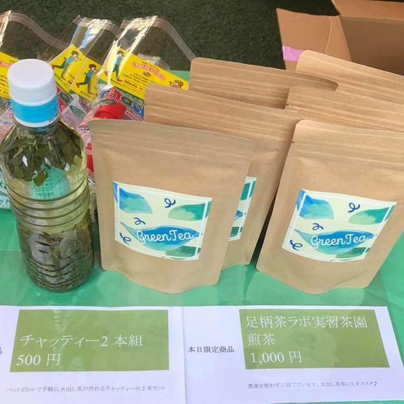 【足柄のお茶】煎茶葉35g(無農薬、送料込み)