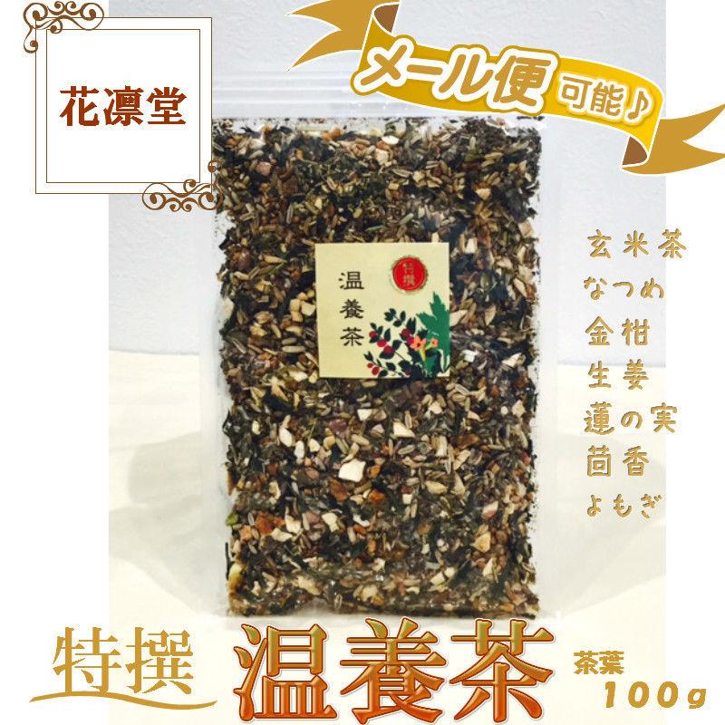 特撰温養茶