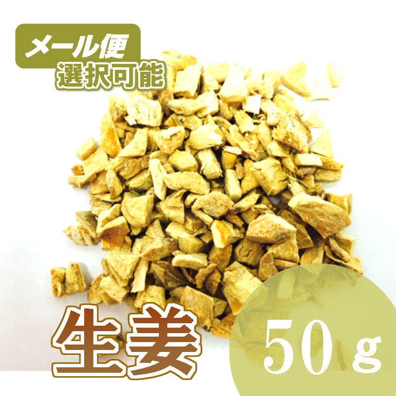 生姜 50g