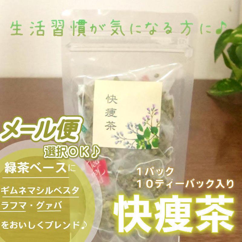 快痩茶 10P  期限2019/9
