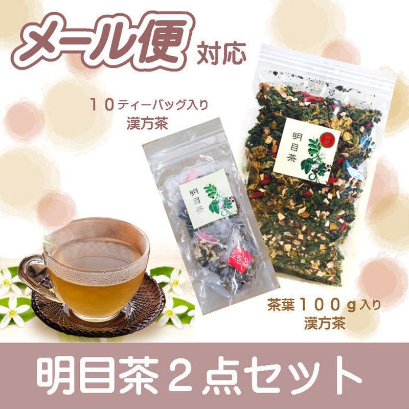 明目茶2点セット 10P+100g