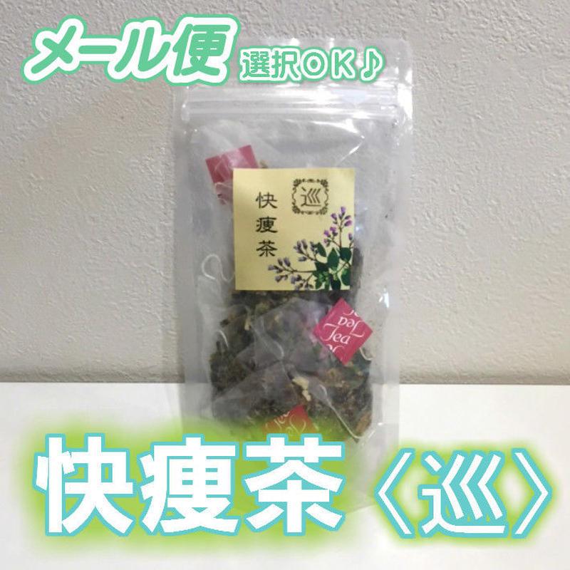 快痩茶<巡>10p 期限2019/9