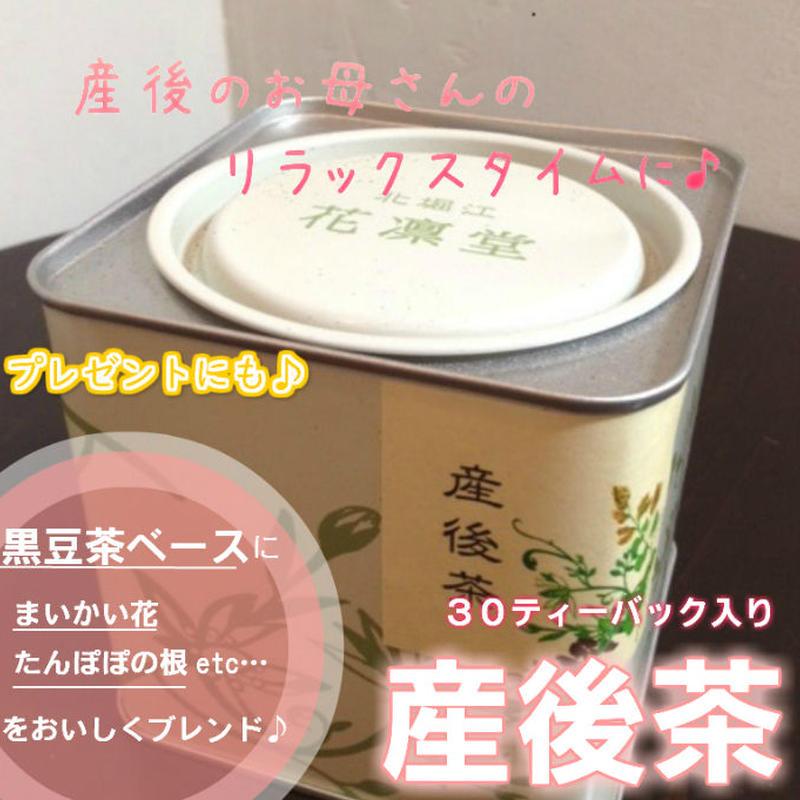 産後茶 30P(缶入り)