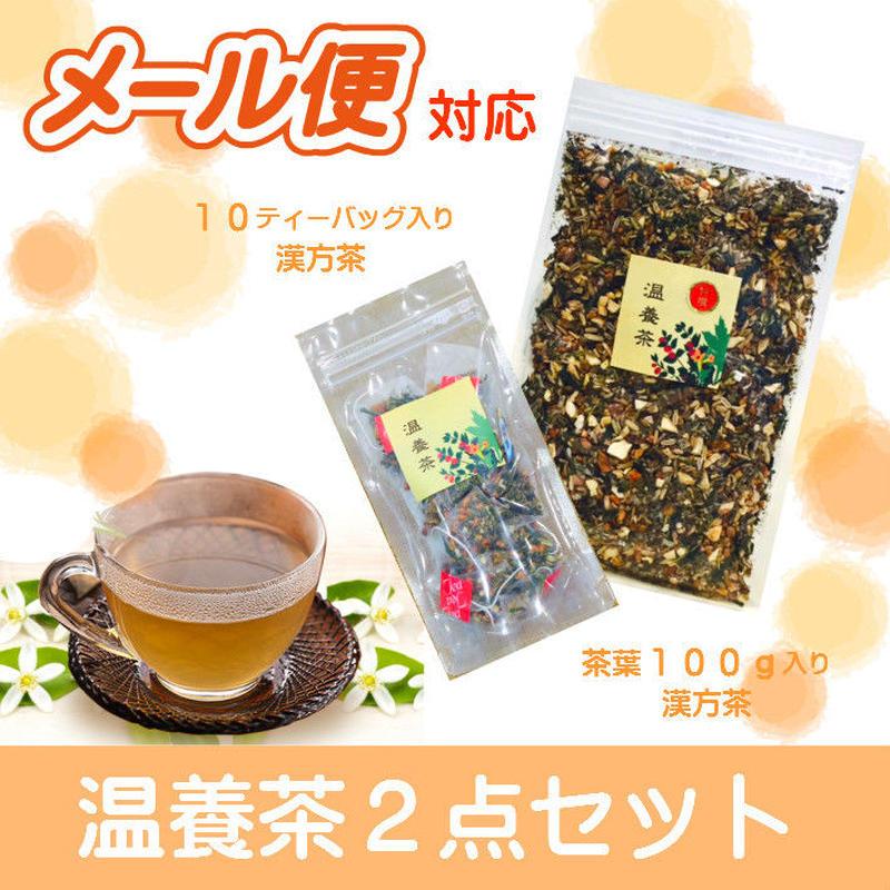 温養茶2点セット 10P+100g