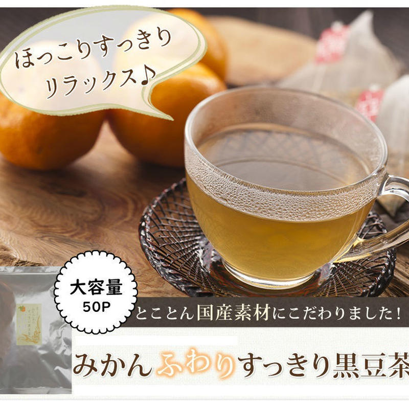 みかんふわりすっきり黒豆茶 50P(お徳用サイズ)