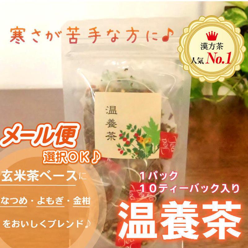 温養茶 10P