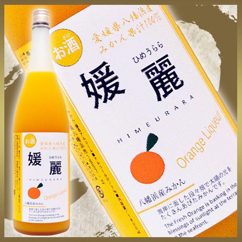 【限定生産】媛麗 みかんの酒 1800ml