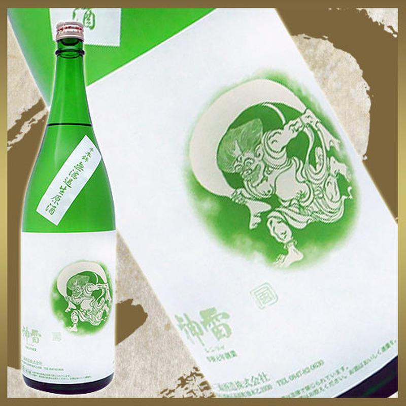 【限定生産】神雷 純米酒【千本錦】30BY:無濾過生原酒 1800ml