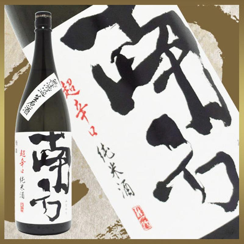【限定生産】世界一統 南方 超辛口純米酒【山田錦】30BY:無濾過生原酒 1800ml