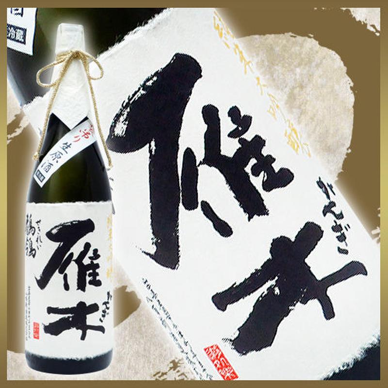 【限定生産】雁木 純米大吟醸 鶺鴒 【山田錦】30BY:無濾過生原酒 1800ml