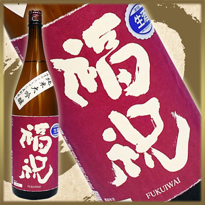 【限定生産】福祝 純米大吟醸 きたしずく50【きたしずく】30BY:無濾過生原酒 1800ml
