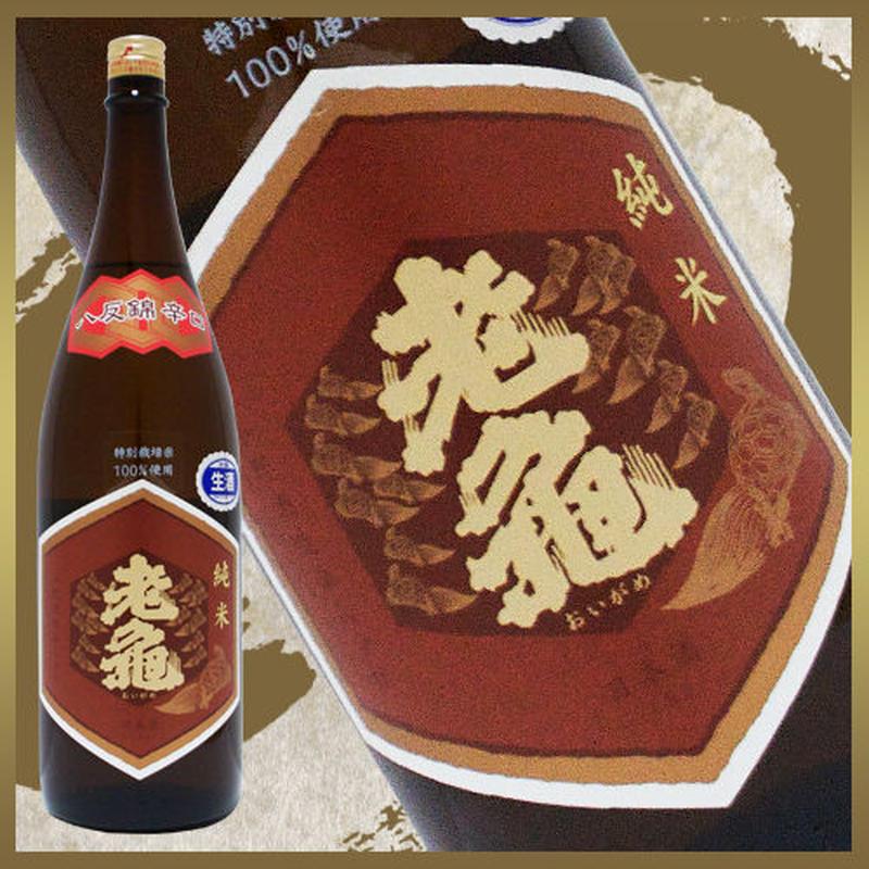 【限定生産】老亀 辛口純米 【八反錦】29BY:無濾過生原酒 1800ml