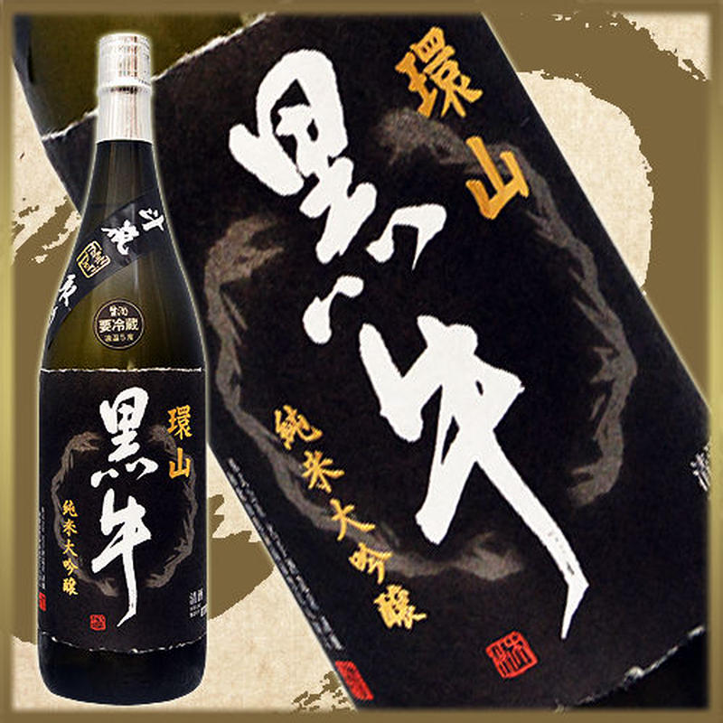 【限定生産】黒牛 純米大吟醸 環山【山田錦】29BY:無濾過生原酒 1800ml
