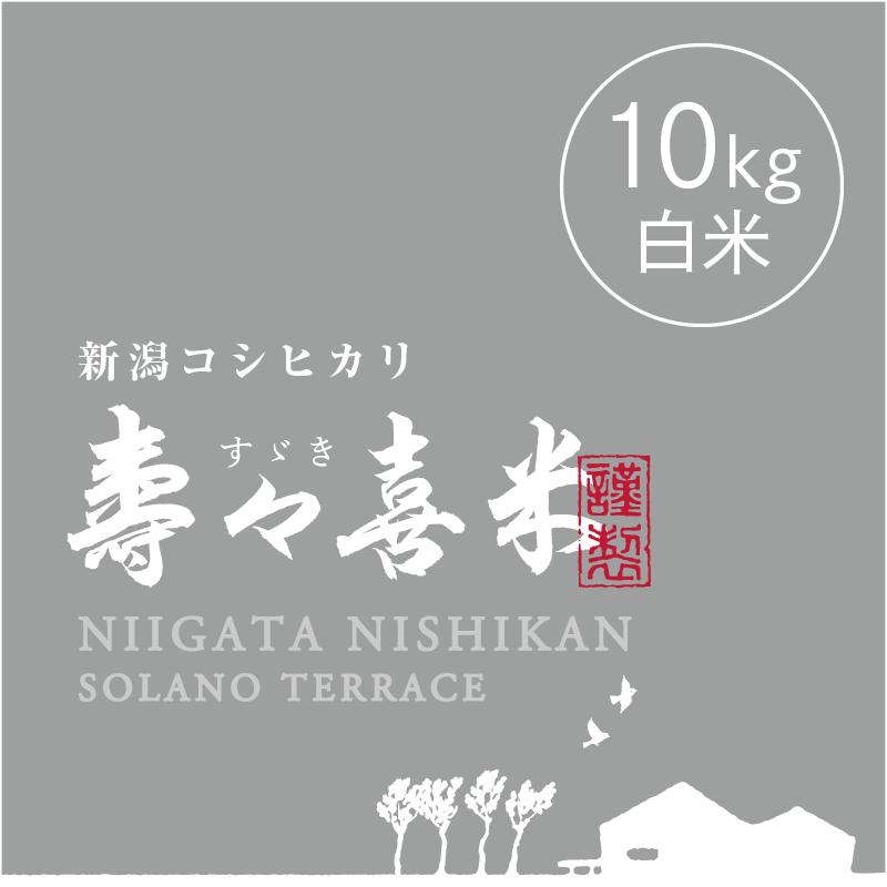【2018年度産】【白米 10kg】  『寿々喜(すゞき)米』 新潟コシヒカリ 50%減農薬・減化学肥料