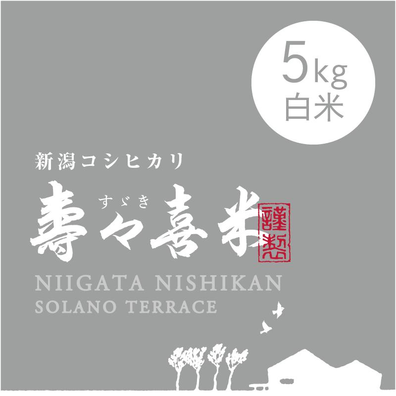 【2018年度産】【白米 5kg】  『寿々喜(すゞき)米』 新潟コシヒカリ 50%減農薬・減化学肥料