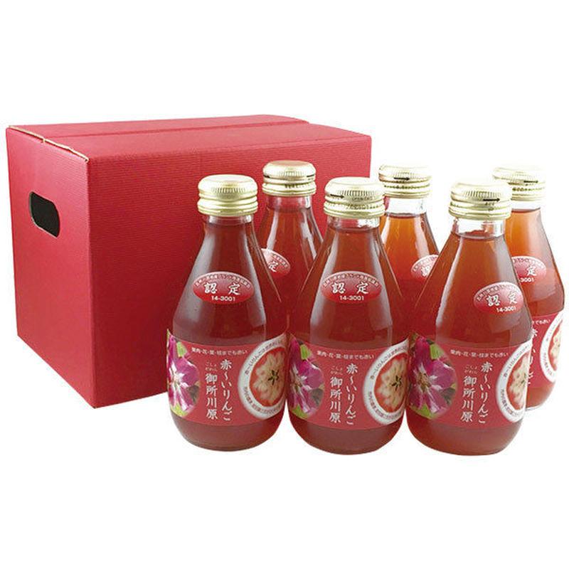 中まで赤〜いりんごジュース 小瓶180ml╳6