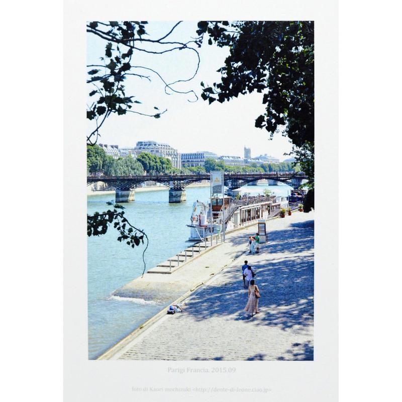 ポストカード(パリ)No.1