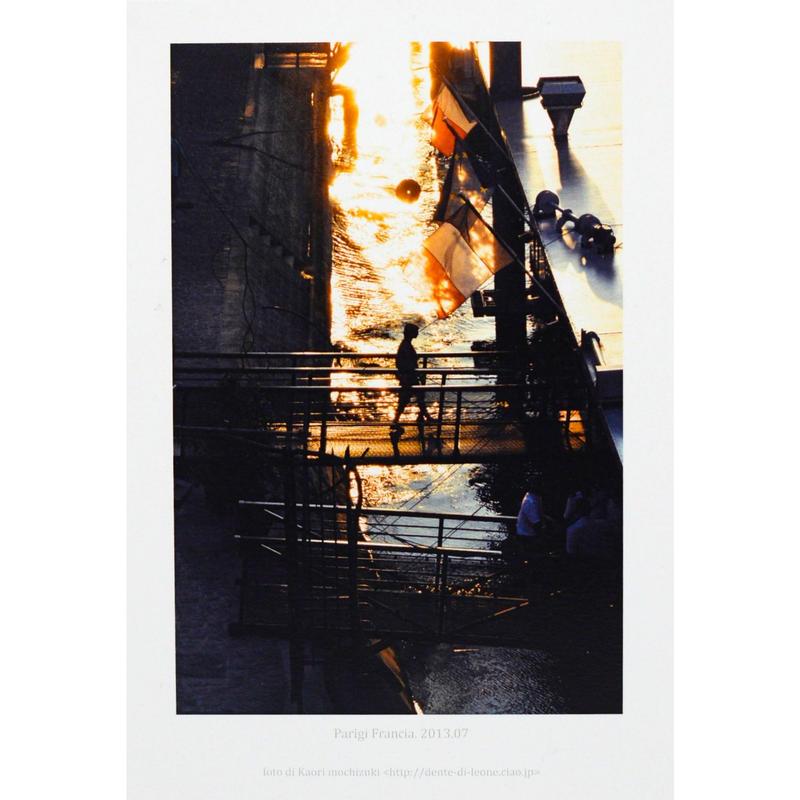 ポストカード(パリ)No.11