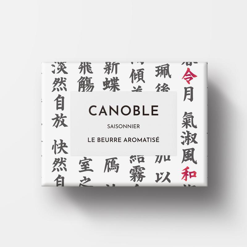 新元号を記念した慶事バター「令和」梅の実、和三盆、瀬戸内海の藻塩(風和デザイン)