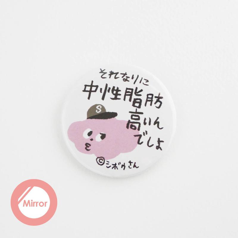 イマシメSHIBO_ミラー【54mm】