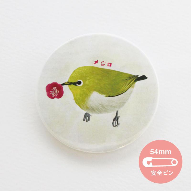 野鳥シリーズ_メジロ【54mm】_缶バッジ