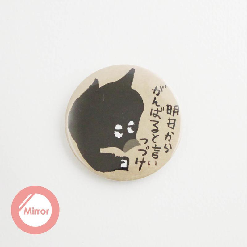 イマシメBOO_ミラー【54mm】