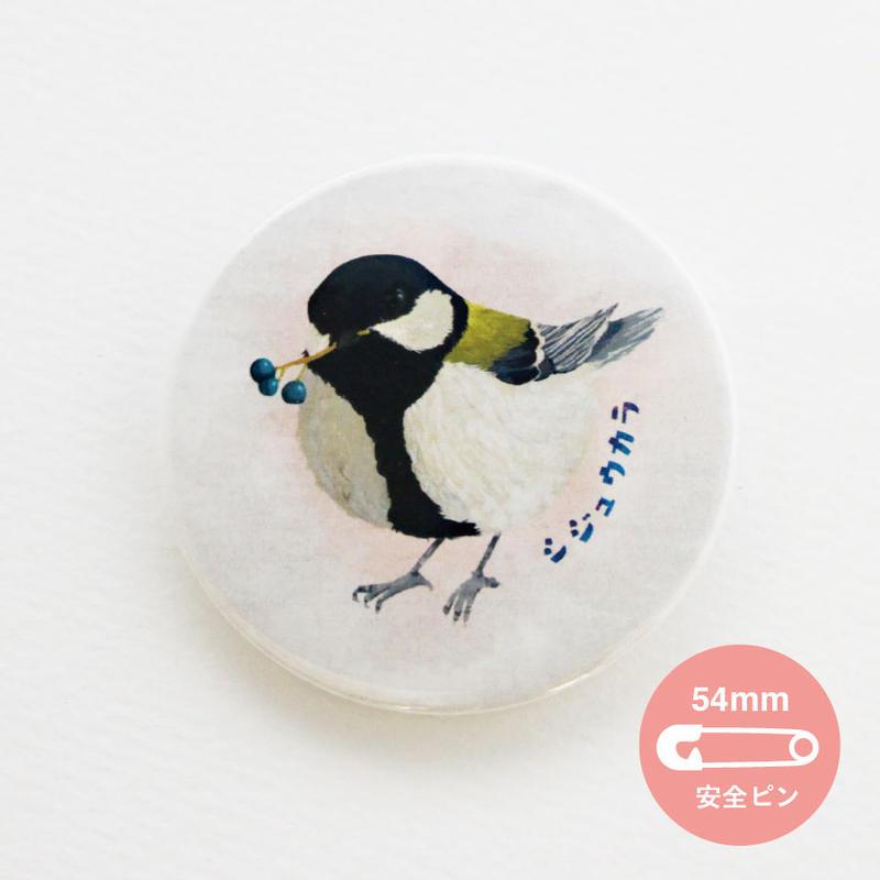 野鳥シリーズ_シジュウカラ【54mm】_缶バッジ
