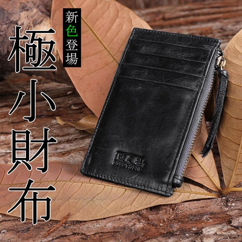 極小財布 オイルレザー