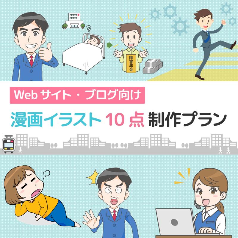 Webサイト・ブログ向け漫画イラスト10点制作プラン