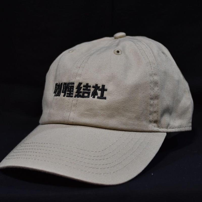 咖喱結社 URBAN CAP