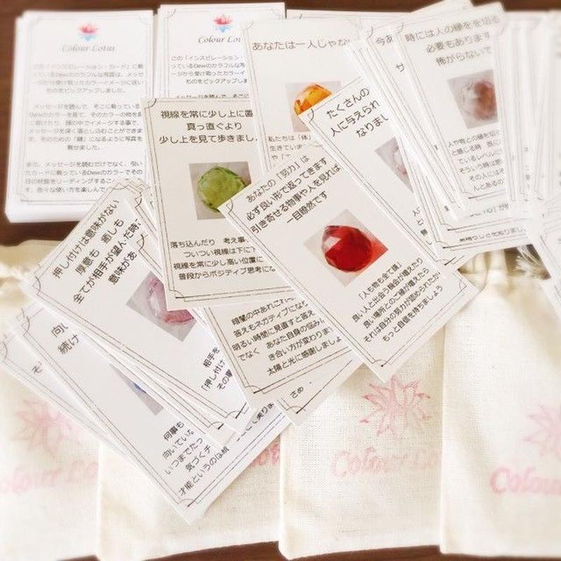 インスピレーション・カード【講師資格を取得するための講座】