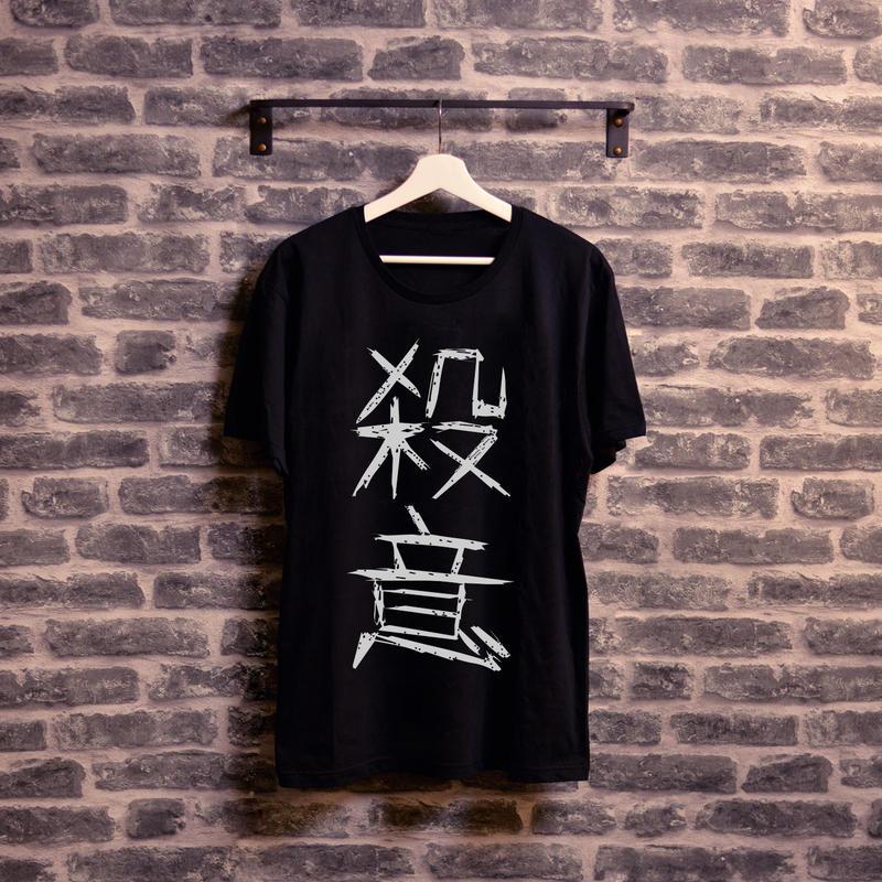 殺意Tシャツ