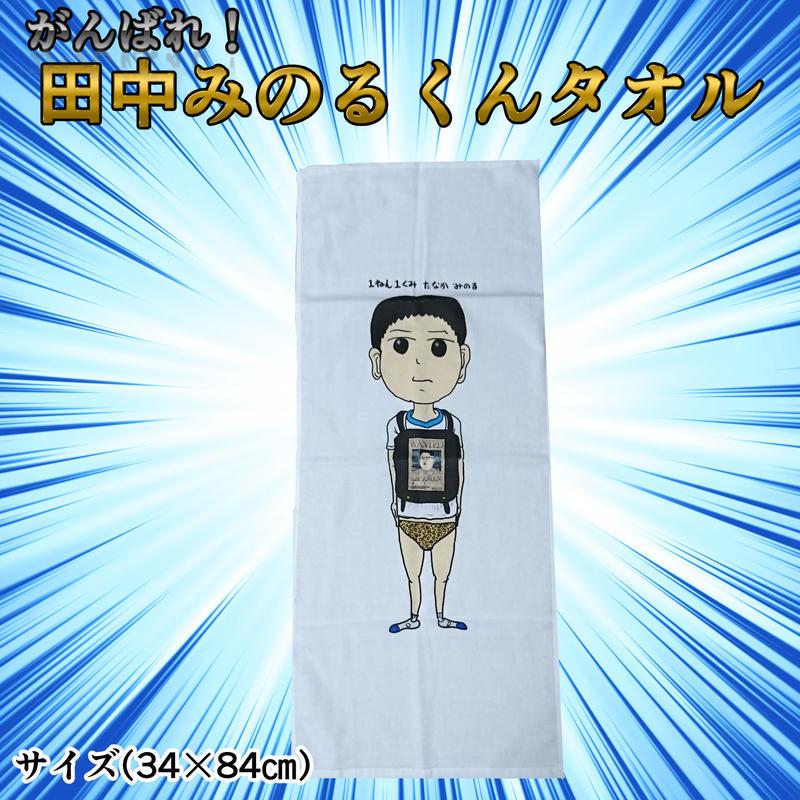 がんばれ!田中みのるくんタオル