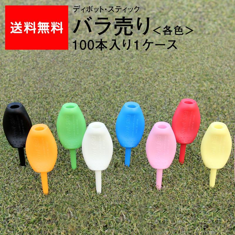 【送料無料】ディボット・スティック バラ売り [100本入り1ケース]<各色>