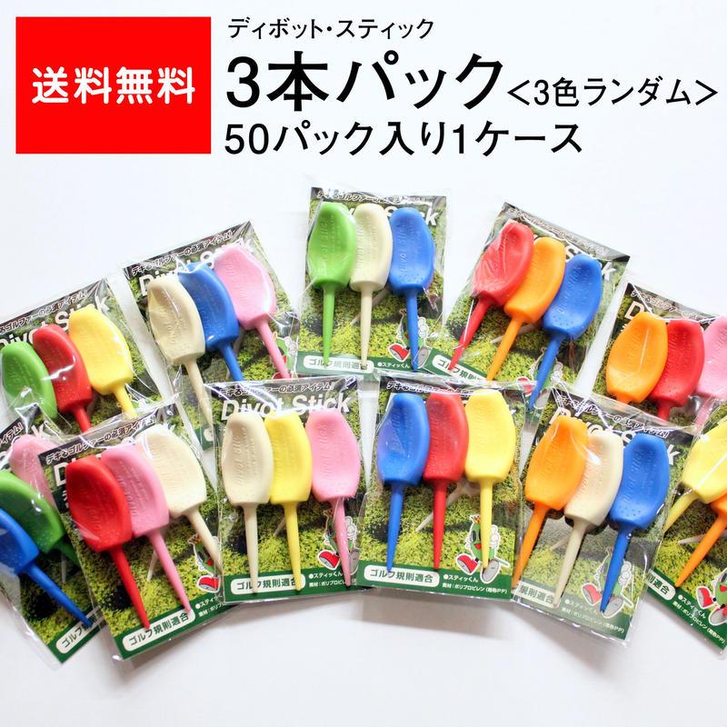 【送料無料】ディボット・スティック 3本パック[50パック入り1ケース]<3色ランダム>