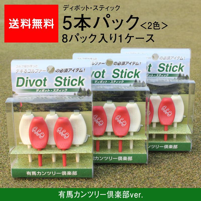 【送料無料】ディボット・スティック 5本パック [8パック入り1ケース] 有馬カンツリー倶楽部ver.<2色>