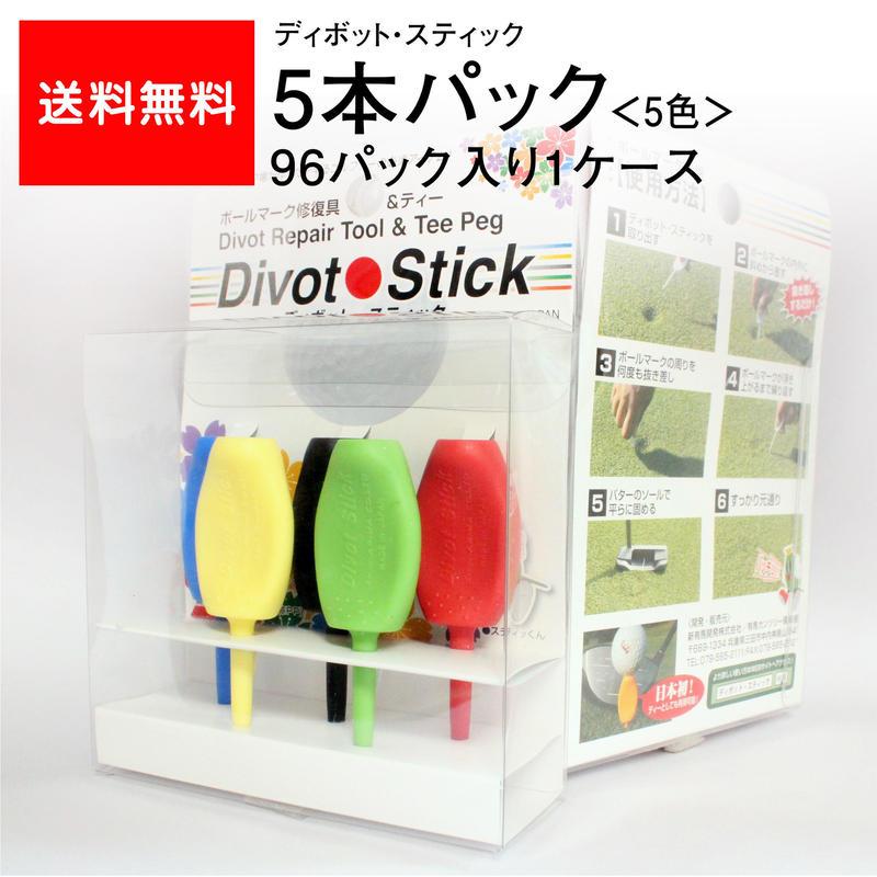 【送料無料】ディボット・スティック 5本パック [96パック入り1ケース] <5色>