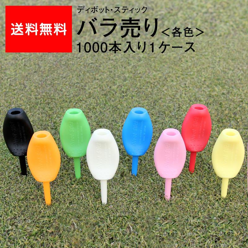 【送料無料】ディボット・スティック バラ売り [1000本入り1ケース]<各色>