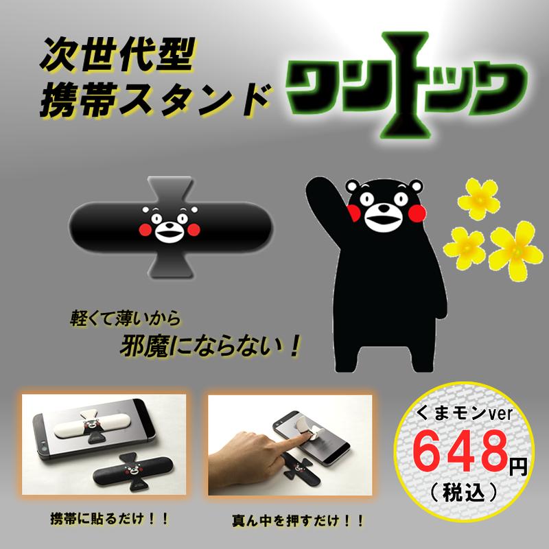 携帯アクセサリー(くまもん小)