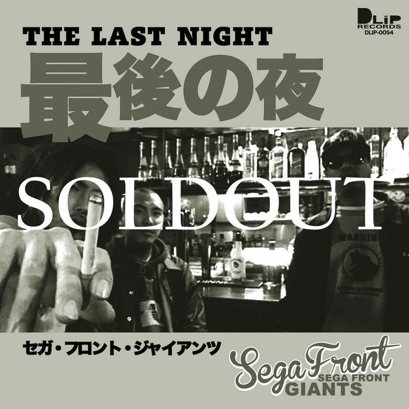 SEGA FRONT GIANTS / 最後の夜 [7inch]