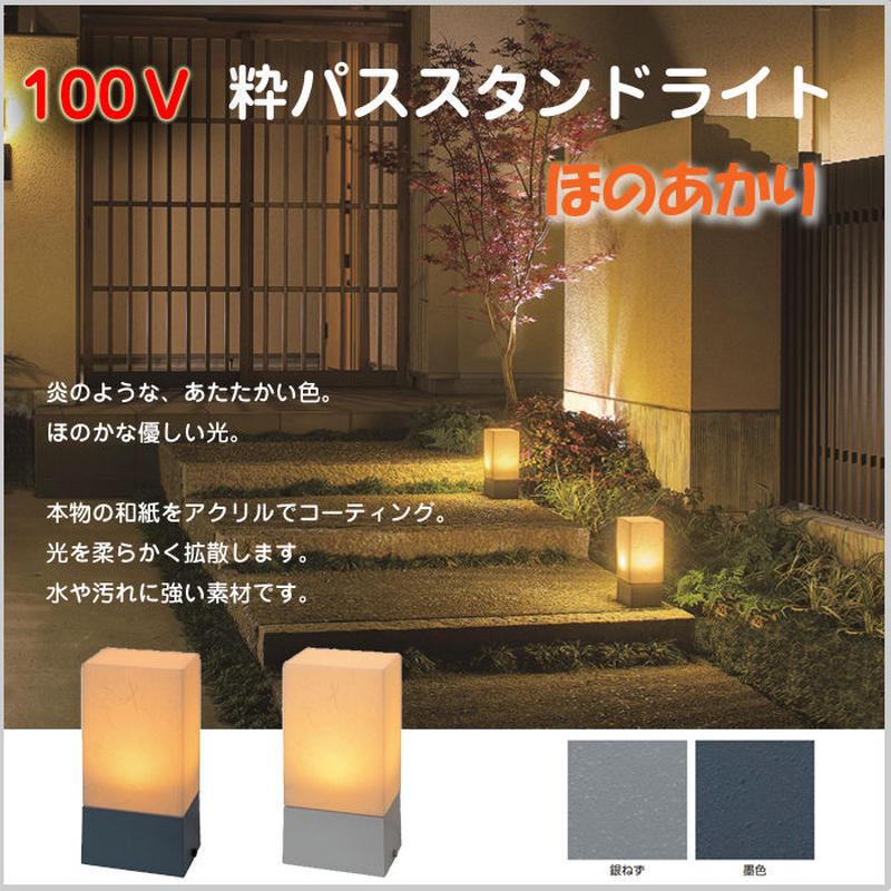 【100V LED和風ライト】(ほのあかり)粋 パススタンドライト【全2色】TK-P983