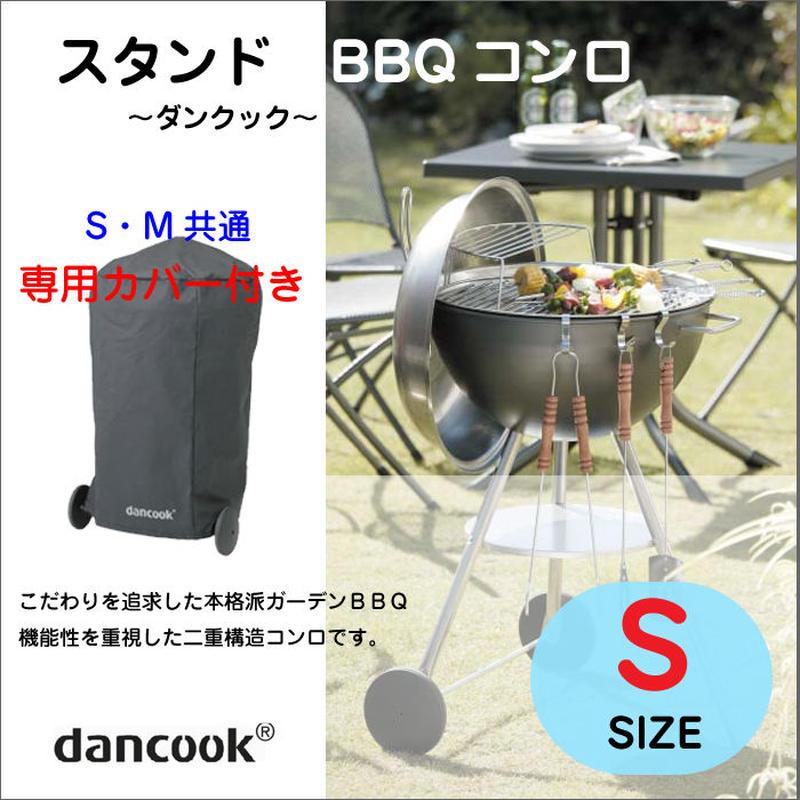 【dancook(ダンクック)】専用カバー付 スタンドBBQボウル【S】(ガーデン 庭 BBQ アウトドア スタンド バーベキュー)TK-P1261