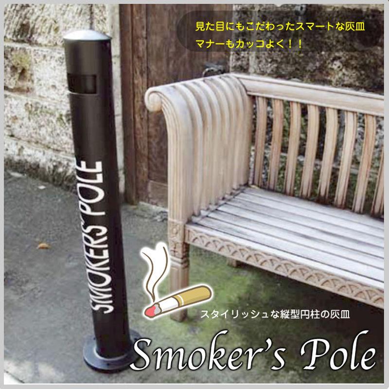 灰皿 タバコ スモーカーズポール アイアン 屋外 シンプル スリム ブラック ポール型 OO12-229