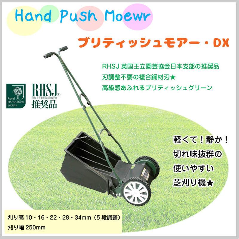 芝刈り機 芝生 手入れ 庭 ブリティッシュモアー デラックス 刃調整不要 手動 グリーン OO12-320