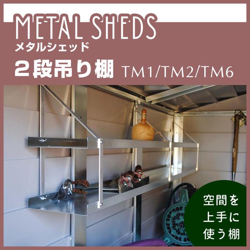 オプション ≪ TM1 TM2 TM2W TM6 ≫ 【 METAL SHEDS メタルシェッド 】 2段吊り棚  物置 屋外収納 GA-416