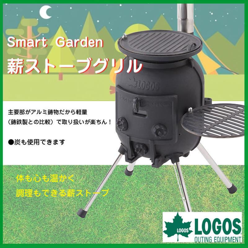 ストーブ グリル【LOGOS ロゴス】Smart  Garden 薪ストーブ 料理 BBQ 炭 アウトドア テラス 庭 キャンプ イベント GA-352