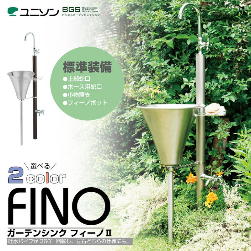 【 FINO / ガーデンシンクフィーノⅡ 】 ( 全2色 ) 立水栓 水栓柱 アルミ ステンレス 双口 2口 泡沫 ホース用 MYT-P267